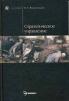 стратегическое управление виханский скачать